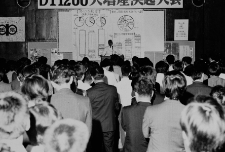 Company-led rally held at Atsugi Plant to increase production of the new RICOPY DT1200 in October, 1975