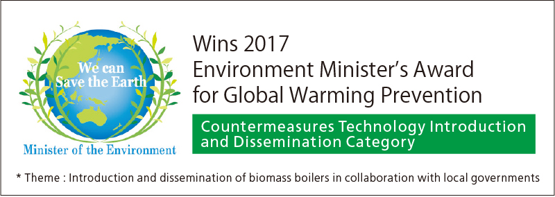 image:Environment Minister's Award for Global Warming Prevention Activity