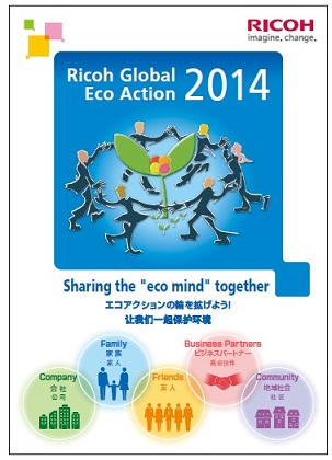 poster for Ricoh Global Eco Action 2014