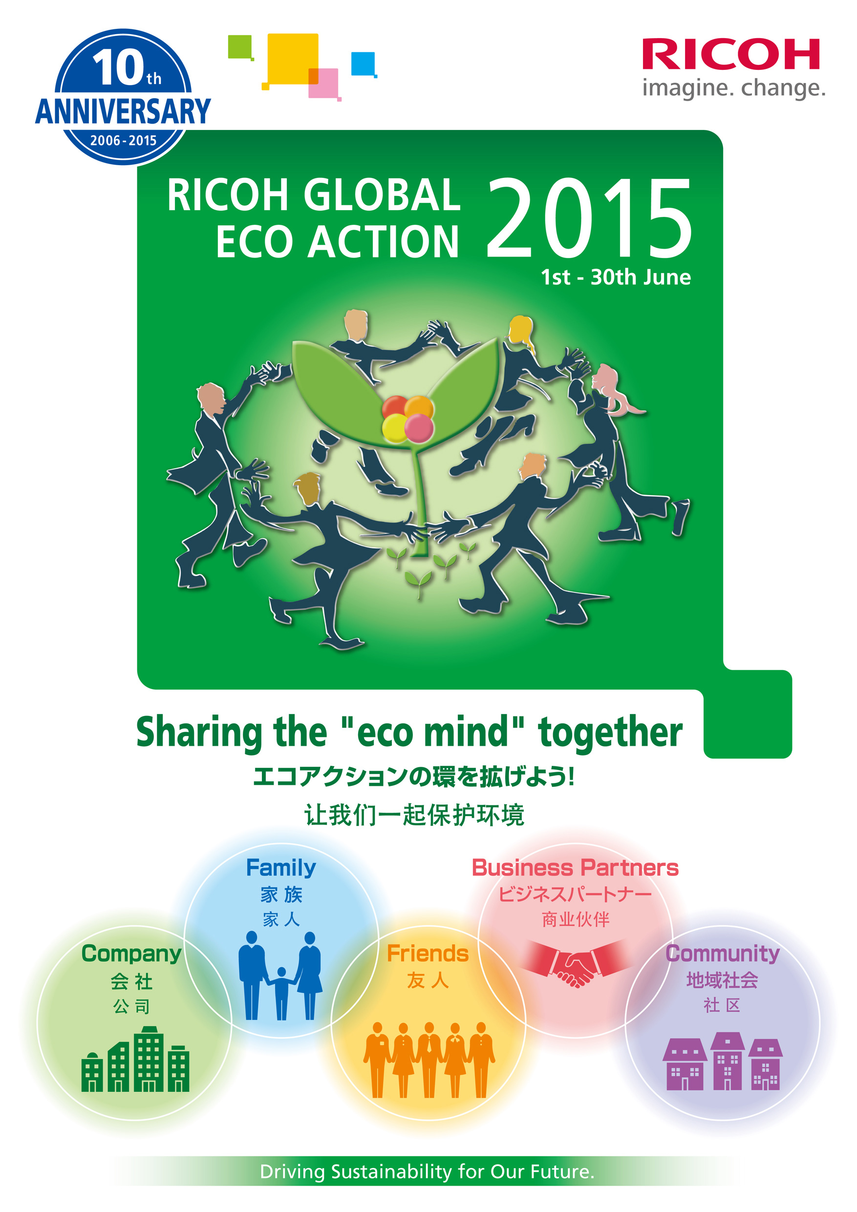 image:Poster for Ricoh Global Eco Action 2015