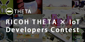 RICOH THETA × IoT Developers Contest
