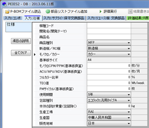 image:Figure 2: A screen in assessment mode