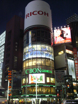 image:Japan: Rooftop billboard lights turned off